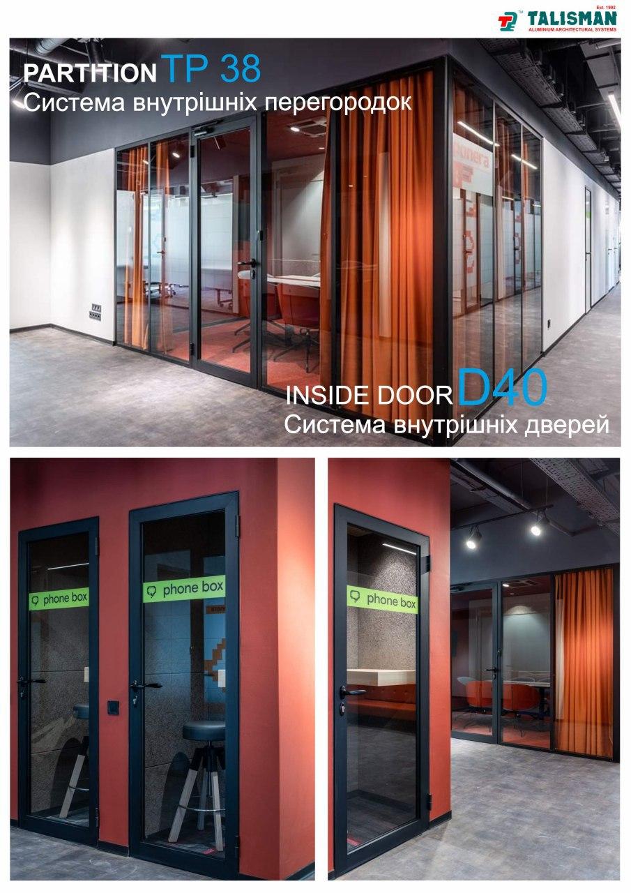 Система внутренних дверей