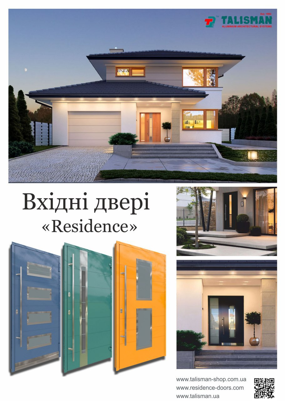 Вхідні двері Residence
